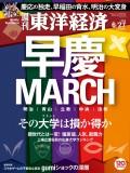週刊東洋経済2015年6月27日号