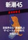 芸能界の父「渡邊晋」とザ・ピーナッツの時代―新潮45 eBooklet 裏情報編4