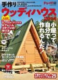 【期間限定価格】手作りウッディハウス2014