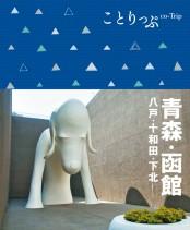 ことりっぷ 青森・函館 八戸・十和田・下北