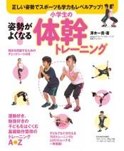 姿勢がよくなる!小学生の体幹トレーニング (B.B.MOOK868 スポーツシリーズNO.738)