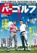 週刊パーゴルフ 2015/4/28号