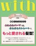 【期間限定価格】with e-Books 最新ヘアカタログ もっと愛される髪型!!
