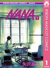 NANA―ナナ― 1