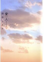 愛人 [AI-REN] 特別愛蔵版(2)