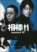 相棒 season8(中)
