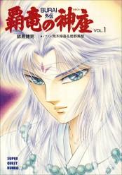 覇竜の神座(BURAI外伝) VOL.1
