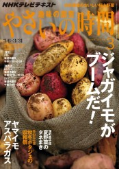 NHK 趣味の園芸 やさいの時間 2016年3月号