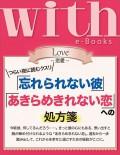 with e-Books 「忘れられない彼」「あきらめきれない恋」への処方箋
