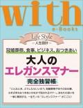 【期間限定価格】with e-Books 「大人のエレガンスマナー」完全独習帳