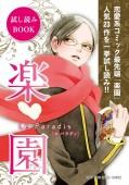 【無料】楽園コミックスお試し読み 2014秋