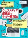 ウェブメディア編集者のライター教育法。新聞記者が教える質の高いウェブメディア運営。