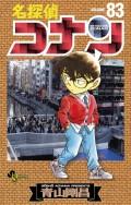 名探偵コナン 83