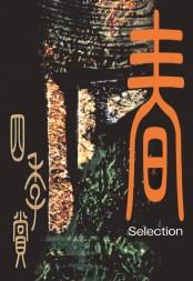 アフタヌーン四季賞CHRONICLE 1987−2000 春(1)