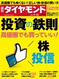 週刊ダイヤモンド 15年5月23日号
