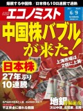 週刊エコノミスト2015年6/9号