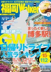 FukuokaWalker福岡ウォーカー 2016 5月号