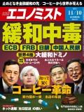 週刊エコノミスト2015年11/10号