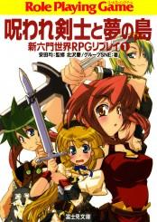 新六門世界RPGリプレイ1 呪われ剣士と夢の島