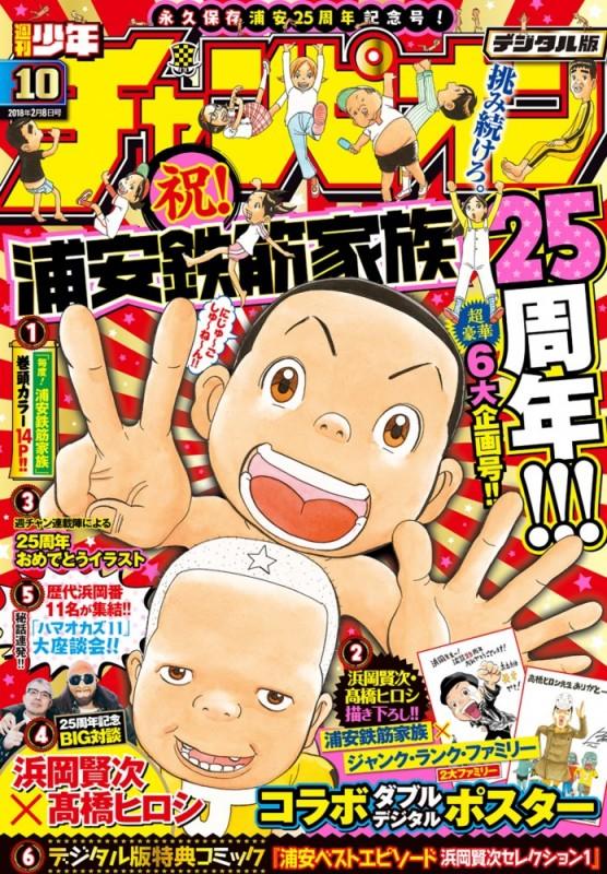 週刊少年チャンピオン2018年10号