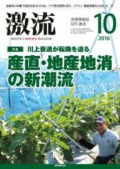 月刊激流 2016年10月号