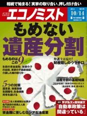 週刊エコノミスト2014年10/14号
