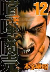 喧嘩商売(12)