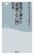 世界が認めた「普通でない国」日本