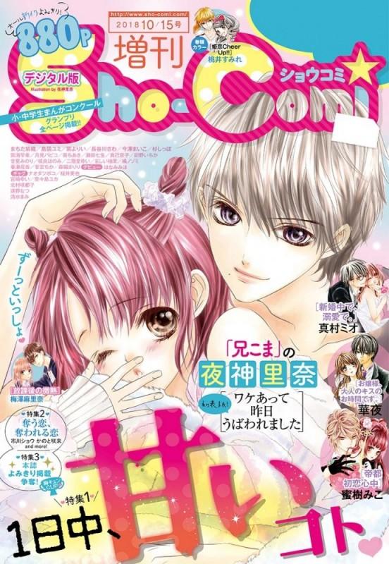 Sho?Comi 増刊 2018年10月15日号(2018年10月1日発売)