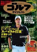 週刊ゴルフダイジェスト 2016/6/28号