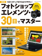 【期間限定価格】最新版 フォトショップ エレメンツ・30日でマスター