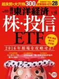 週刊東洋経済2016年1月16日号