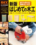 【期間限定価格】新版 はじめての木工