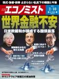 週刊エコノミスト2015年2/10号