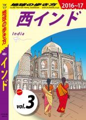 地球の歩き方 D28 インド 2016-2017 【分冊】 3 西インド