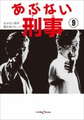 【期間限定価格】あぶない刑事 9