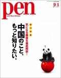 Pen 2010年 9/1号