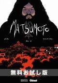 【無料お試し版】MATSUMOTO