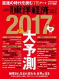週刊東洋経済2016年12月31日・2017年1月7日合併号