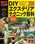 【期間限定価格】DIYエクステリア テクニック百科