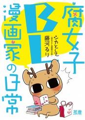 シカとして〜腐女子BL漫画家の日常〜【電子限定版】