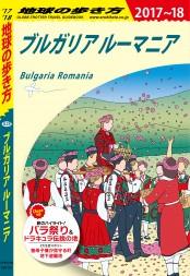 地球の歩き方 A28 ブルガリア ルーマニア 2017-2018