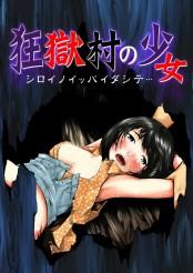 【期間限定価格】狂獄村の少女〜シロイノイッパイダシテ…〜
