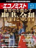週刊エコノミスト2015年6/2号