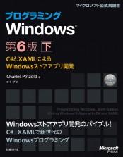 【期間限定価格】プログラミングWindows第6版 下