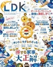 LDK (エル・ディー・ケー) 2016年 8月号