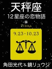 天秤座 -12星座の恋物語-