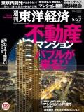 週刊東洋経済2015年5月23日号