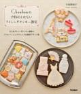 【期間限定価格】C.bonbonの予約のとれないアイシングクッキー教室