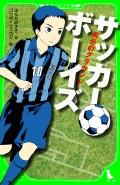 サッカーボーイズ 再会のグラウンド(角川つばさ文庫)